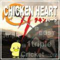 【チキン】 鶏心團 【ハート】