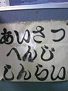 鎌倉市立第一中学校吹奏楽部