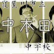 寝屋川市立中木田中学校