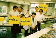 名学図書委員会