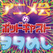 アニメ会の『ヲタめし!』