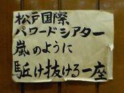 松戸東/松戸国際演劇部の集い