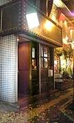 北浦和 カレー「さらじゅ」