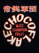 F.C チョコフレーク