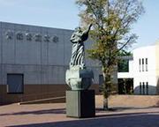 青森公立大学