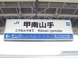 神戸・甲南山手
