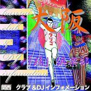 大阪「踊」倶楽部