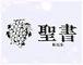聖書 [ 新改訳 ]