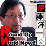 伊藤洋一のRound Up World Now!