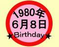 1980年6月8日生まれ。