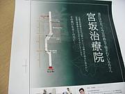 宮坂治療院