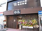 杉の子 鶏ちゃん 中村区