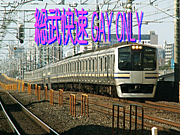 総武快速 (GAY ONLY)