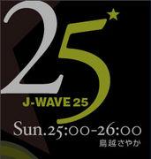 J-WAVE 25〜シアター☆マツモト