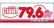 CIAO(FM熱海・湯河原)