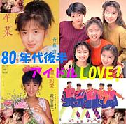 80年代後半アイドルLove!