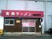 岡山県(近県もアリ)のうまい店