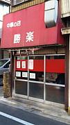 中華の店 勝楽