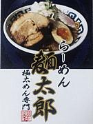 ラーメン麺太郎