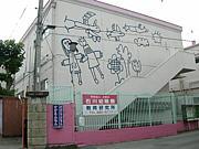石川幼稚園(宇都宮市)