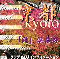 京都「踊」倶楽部