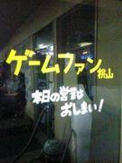 ゲームファン桃山