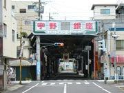 全日本銀座商店街図鑑