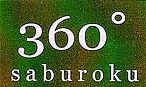 360°saburoku
