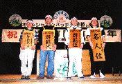 日産カップ全日本パッチ大会