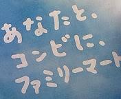 >>Family Mart☆川口元郷店