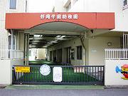 静岡学園幼稚園