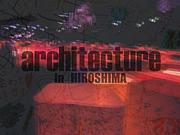 ●広島建築●
