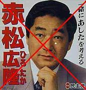 アンチ・赤松広隆
