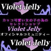 【Violet Jelly】