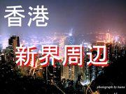 ☆★香港 屯門・新界周辺★☆