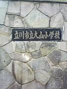大山小学校(^ω^){1988・89生