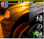 BMW/ALPINA【緑の狼会】