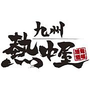 九州料理 熱中屋