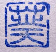 広澤葵ファンクラブ