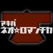 AnR(アキバネオロマンチカ)