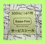 Saas-Feeサースフェーのパン♪