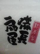 備長扇屋☆東浦駅前店