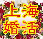上海婚活コミュニティ