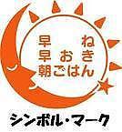朝活動☆朝ごはんの会in錦糸町