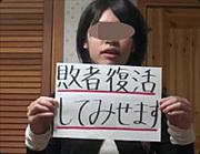原田歩美〜やずやへの想い〜