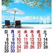 平日友の会in福井