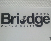Cafe&Darts Bridge