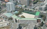 名古屋市立星ヶ丘小学校