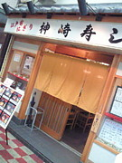◆神崎寿し◆in阪急神崎川