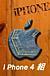 iPhone 4 組